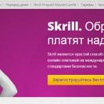 Skrill — новая система оплаты