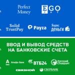 MagneticExchange — лучший сервис автоматического обмена электронных валют