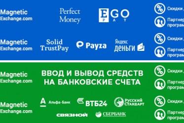 Magnetic-Exchange обмен электронных валют