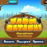 Farmsatoshi  — экономическая онлайн игра с выводом сатошей (без вложений)