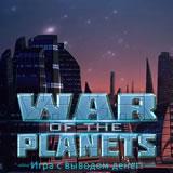waroftheplanetslogo
