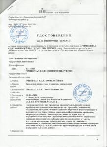 Reg Imperial RDK