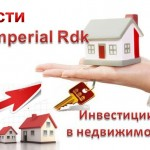 Три замечательные новости от Imperial Rdk