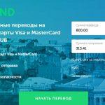 Сервис PaySend для международных переводов с карты на карту